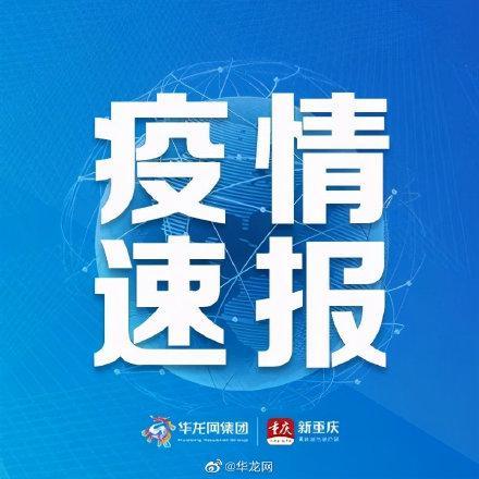 4月29日,重慶新增無癥狀感染者3例
