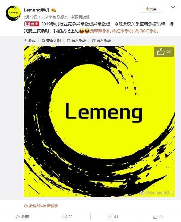 Lemeng乐檬手机重启有望?联想:有戏