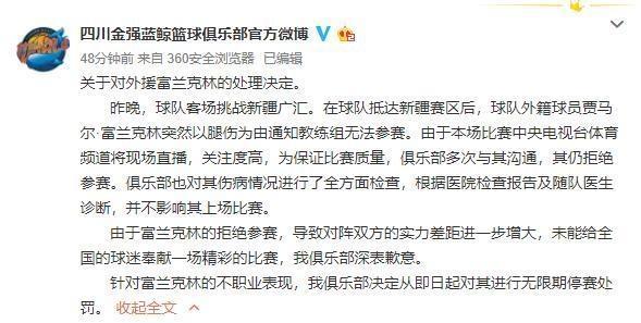 CBA再出奇葩事!外援以伤为由拒参赛 四川宣布对其无限期停赛