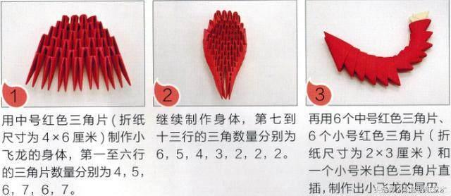 三角插折纸小飞龙教程,零基础创意手工DIY   教程