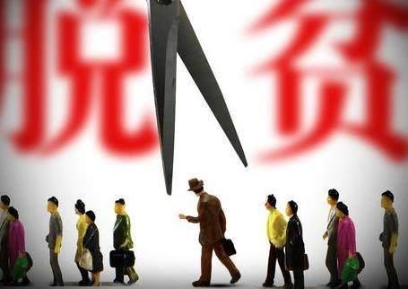扶贫应不应该成为中国股市的工作任务?