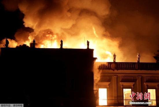 巴西博物馆大火:200年馆藏几乎付之一炬 民众悲痛