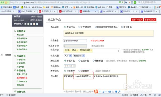 如何网站:如何上传写好的原创小说到网站-U9SEO
