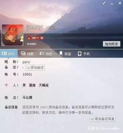 图片[2]_当年那个盗了马化腾 QQ 的黑客,后来怎么样了?_UP木木