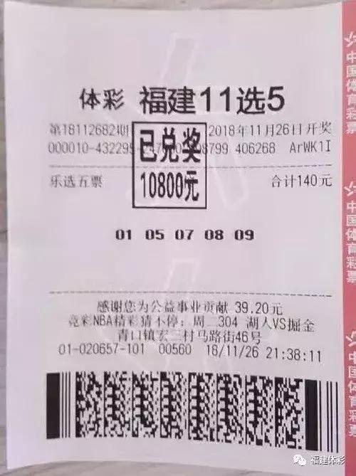 闽侯彩友10倍拿下11选5乐五奖金1万多 中奖趣闻