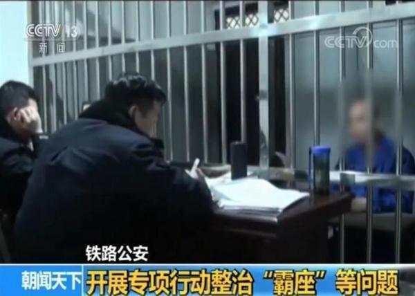 """全国铁路公安严惩""""霸座"""" 已有452人被行政拘留"""