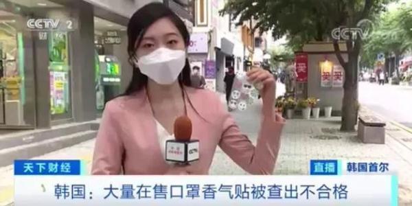 """已被點名停用!這種網紅""""口罩香氣貼"""",被查出大量不合格!"""