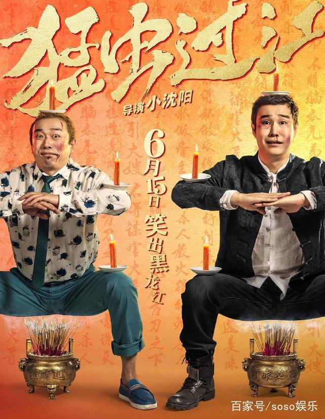 西虹市首富与猛龙过江同一个故事?双胞胎电影