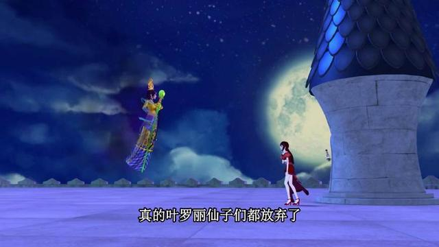 1.96_人类:精灵梦叶罗丽,其实辛灵和曼多拉是人类的后代,只是拥有仙境血统插图3