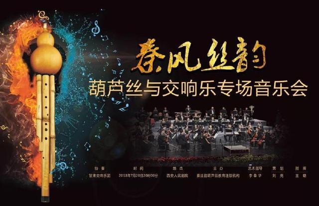 """""""秦风丝韵""""——葫芦丝与交响乐专场音乐会在西安成功举办"""