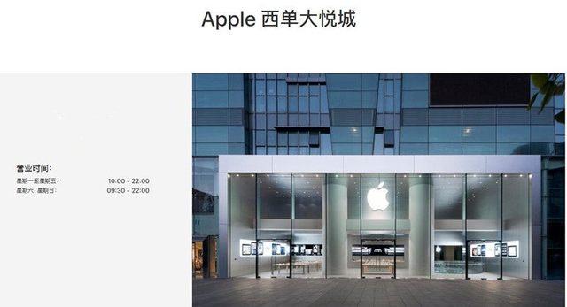 苹果响应要排队买iPhoneX的果粉 官方已更新门店营业时间