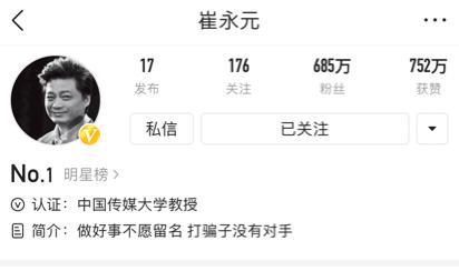 崔永元出走微博三日,归来仍是热搜