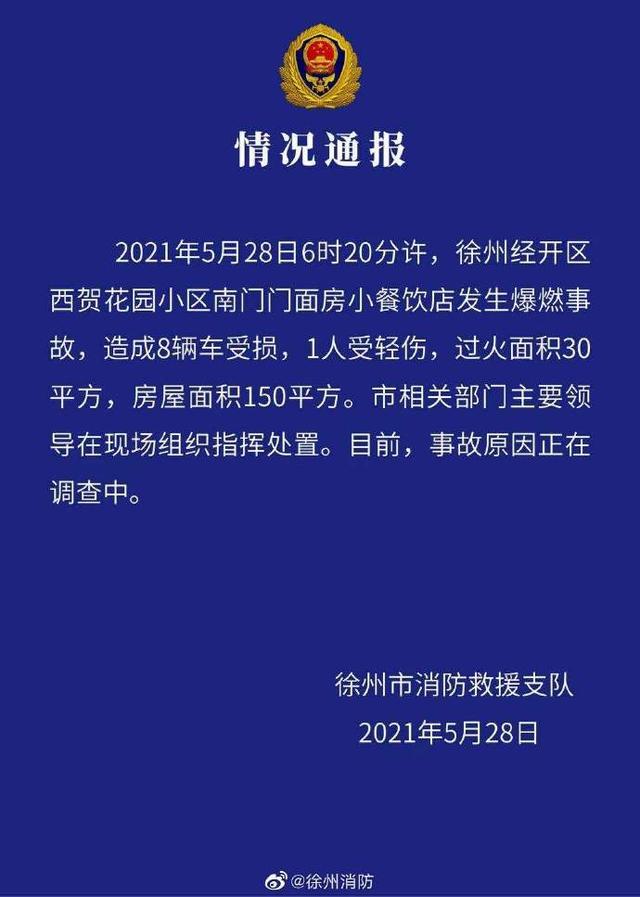 江蘇徐州一餐飲店發生爆燃事故:1人受傷,8輛車受損