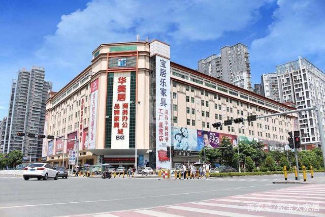新鲜出炉|深圳十大代表性家具城,松宝大家居位