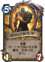 炉石传说新版圣盾流骑士卡组 冰封王座圣骑卡组推荐