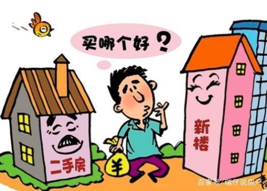 置换房屋时,选择一手房还是二手房?优缺点都为你列出来了