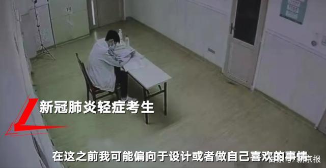 廣州新冠陽性考生首發聲:病房高考讓我報考理想有瞭改變
