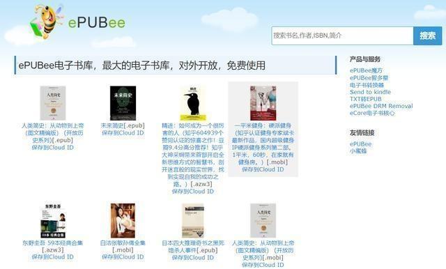 8個高質量免費的電子書下載網站(轉)