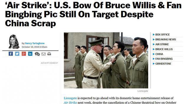 外媒曝《大轰炸》仍会在美国推出 中国已取消上映