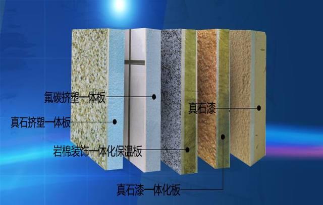 保温一体板对于传统旧建筑外墙改造的现实意义