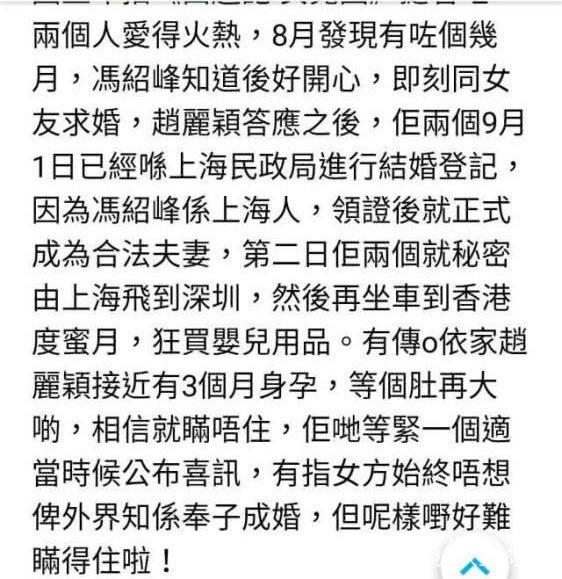 """网友疯传""""赵丽颖冯绍峰领证结婚""""消息 双方未有回应"""