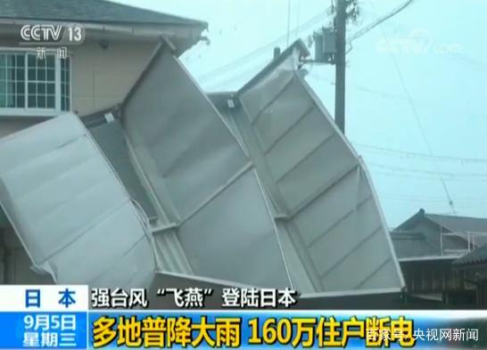 """强台风""""飞燕""""登陆日本:暴雨强风不断 已致9人死亡百人伤"""