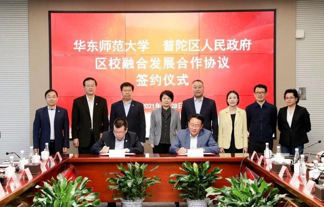 普陀區政府與華東師范大學簽訂區校融合發展合作協議
