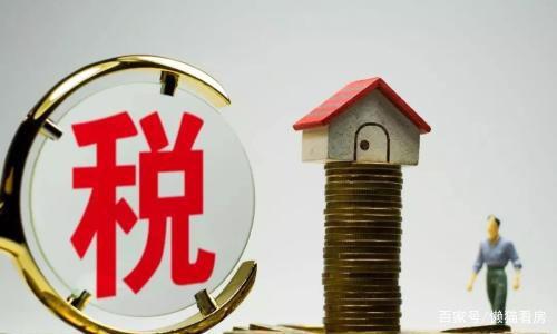 房产税又出新消息,一旦开征,对于楼市影响有多大?