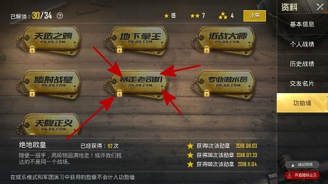 绝地求生:游戏中最稀有的几枚勋章,90%的人都达不到三星!