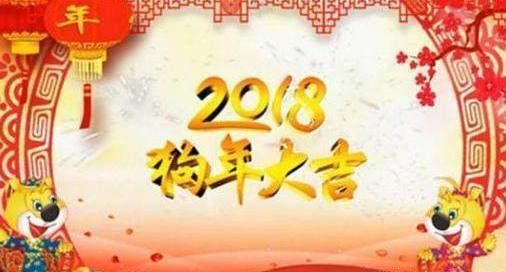 2018央视春晚节目单、导演主持人、会场最新消息