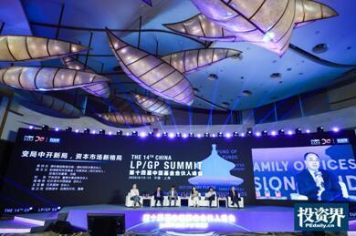 第十四屆中國基金合伙人峰會圓滿落幕