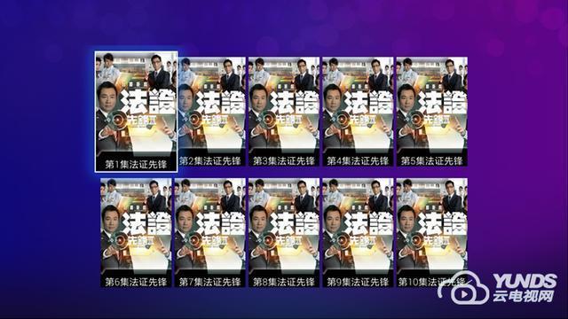 云播投屏经典TVB电视剧分享:天龙八部之黄日
