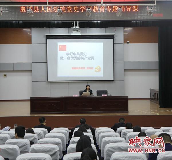 襄城縣法院舉辦黨史學習教育專題輔導課