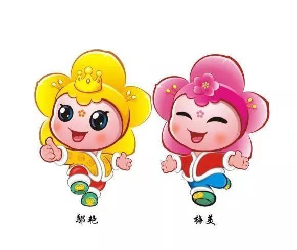 """""""中国蜡梅文化之乡吉祥物"""