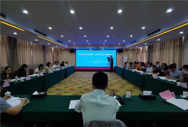 全國住房公積金管理中心體檢評估專題研討會,在徐州召開