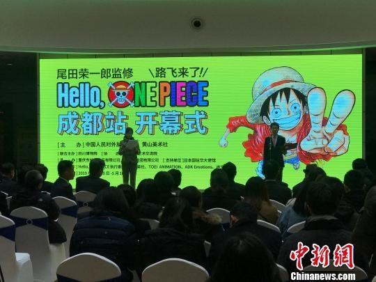 《航海王》中国首次巡展第二站登陆成都