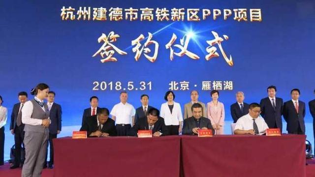 大手笔!建德高铁新区PPP项目在北京正式签约