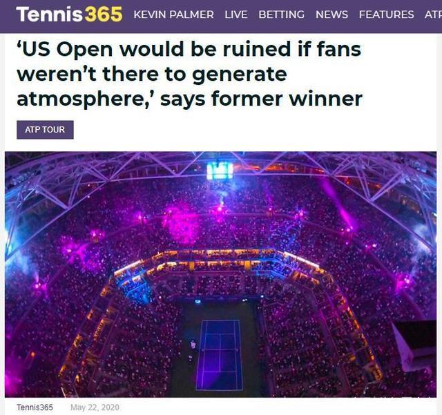 前美网男单冠军:如果球迷不在现场营造气氛那么美网就会被毁掉