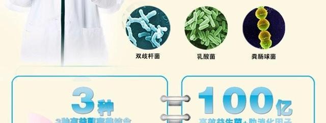 活性益生菌厂家
