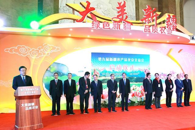第九届新疆农产品北京交易会开幕147个品种的新疆特色农产品亮相北京