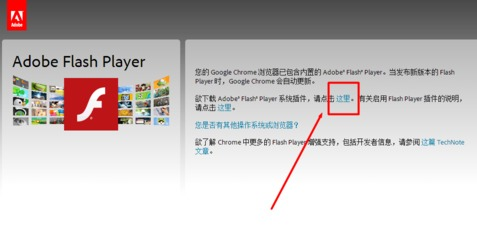 360浏览器内置flash怎么升级?