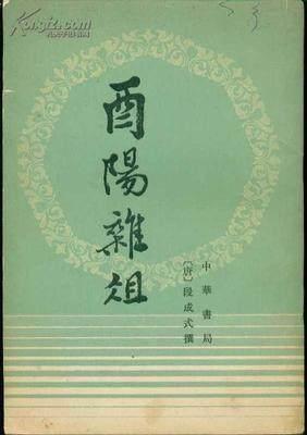 「酉阳杂俎原文翻译」酉阳杂俎
