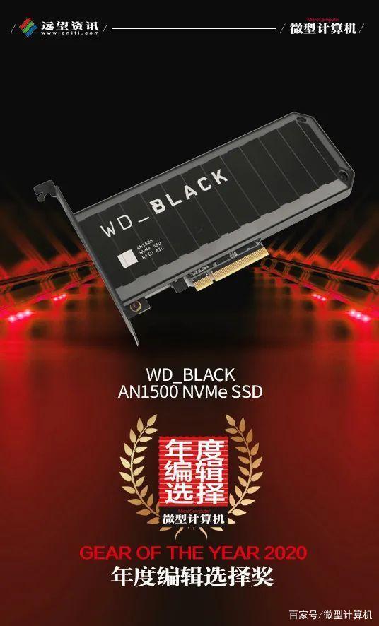 「MC年度評選」兩款WD_BLACK黑科技新品顛覆存儲體驗