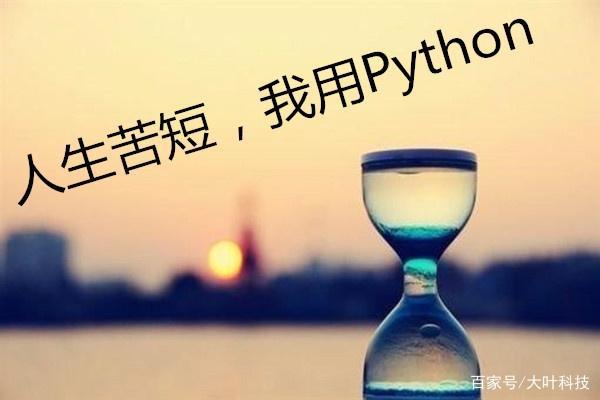 同Python成为好朋友,熟悉条件语句和循环语句