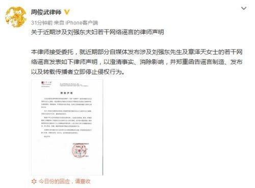 律师辟谣刘强东与章泽天离婚传言 捏造谣言将追究法律责任