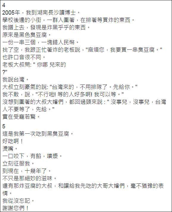 臭豆腐是台湾美食?台名嘴:有假历史没假舌头