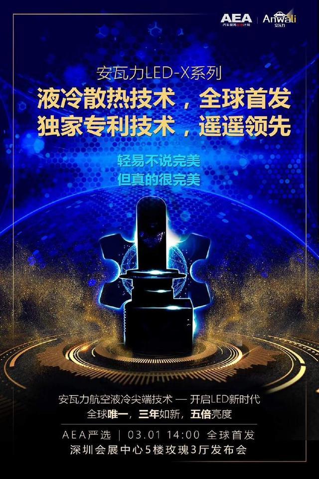 AEA严选|安瓦力X系列LED车灯闪亮登场!