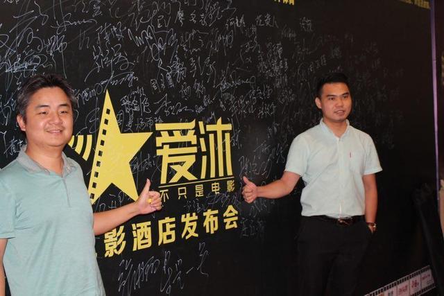 9月1日爱沐电影主题酒店暨电影大亨新闻发布会在广州番禺举行