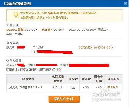 怎么网站:除了12306怎么在网上订购火车票-U9SEO