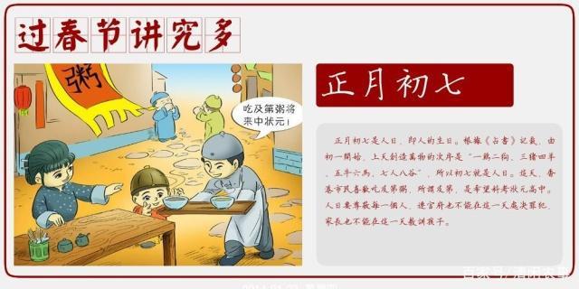 """正月初七摊煎饼,开工大吉,""""人日""""的习俗你知道吗"""